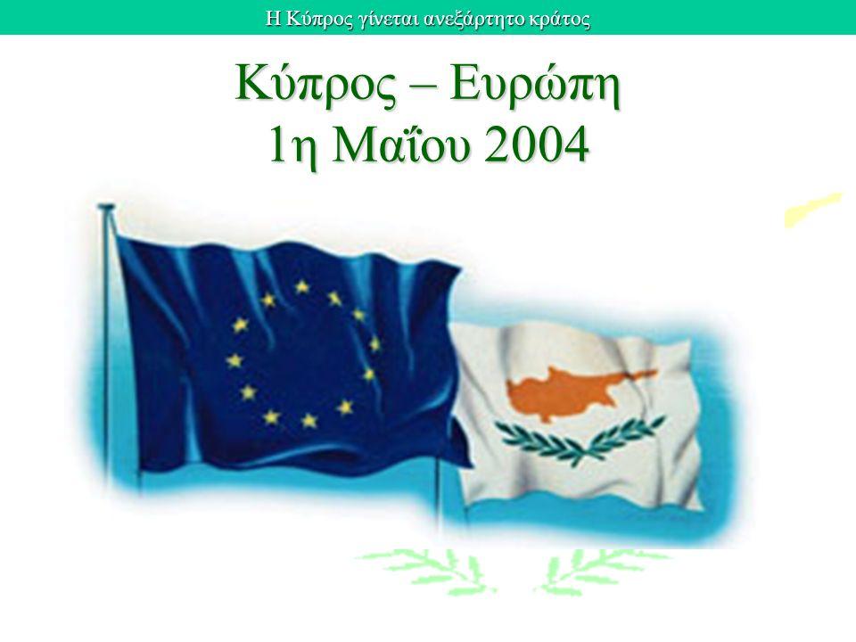 Κύπρος – Ευρώπη 1η Μαΐου 2004