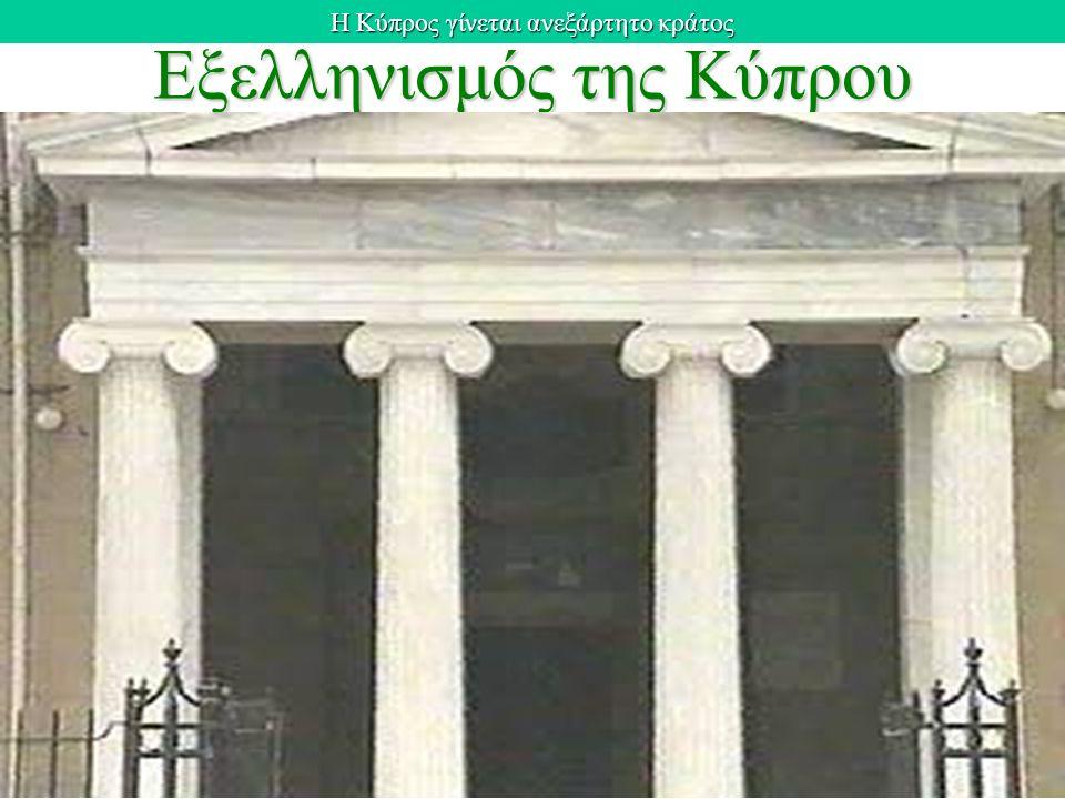 Εξελληνισμός της Κύπρου