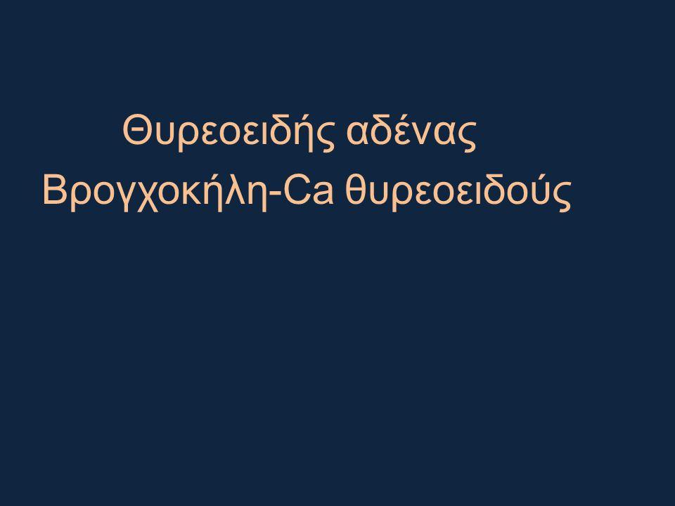 Θυρεοειδής αδένας Βρογχοκήλη-Ca θυρεοειδούς