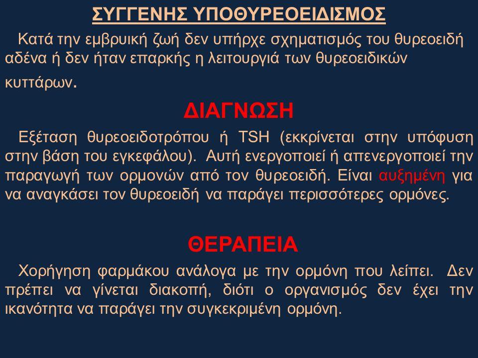 ΣΥΓΓΕΝΗΣ ΥΠΟΘΥΡΕΟΕΙΔΙΣΜΟΣ