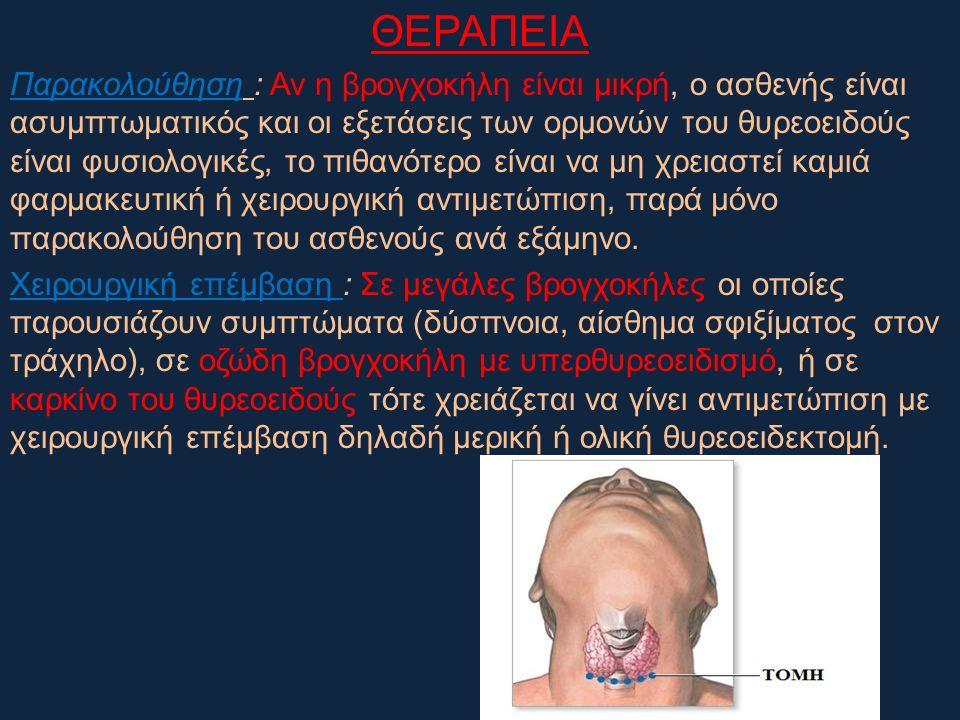 ΘΕΡΑΠΕΙΑ