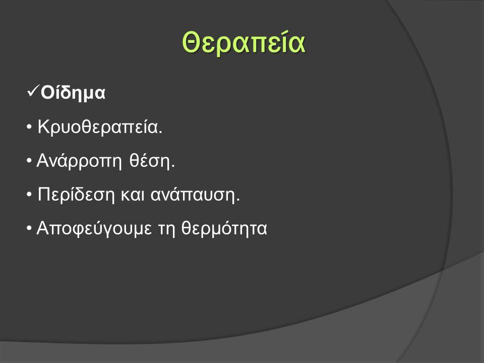 Θεραπεία Οίδημα • Κρυοθεραπεία. • Ανάρροπη θέση.