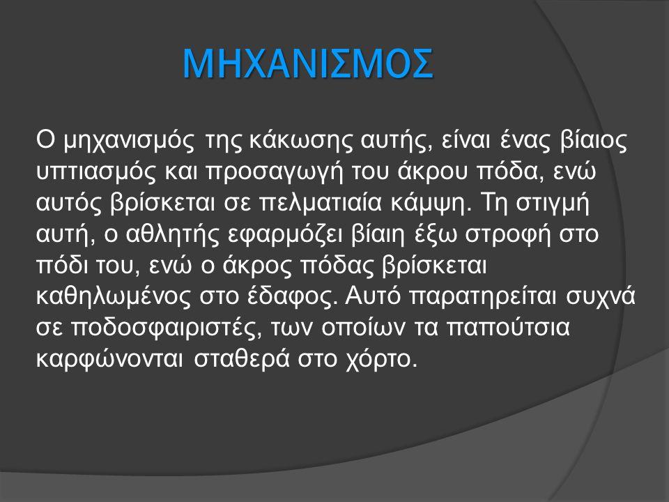 ΜΗΧΑΝΙΣΜΟΣ