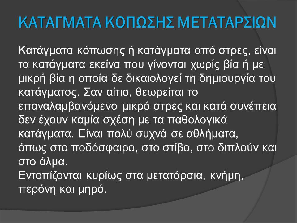 ΚΑΤΑΓΜΑΤΑ ΚΟΠΩΣΗΣ ΜΕΤΑΤΑΡΣΙΩΝ