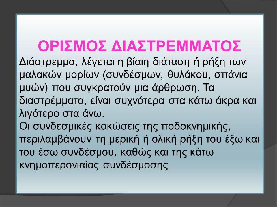 ΟΡΙΣΜΟΣ ΔΙΑΣΤΡΕΜΜΑΤΟΣ