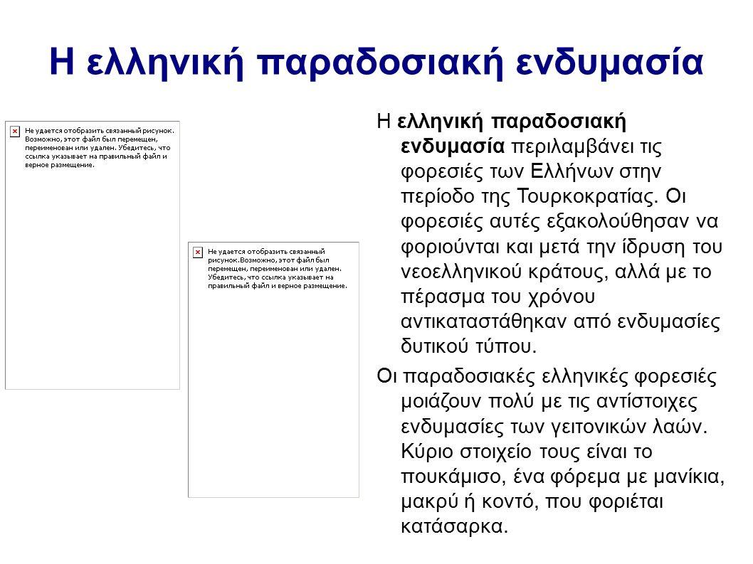 Η ελληνική παραδοσιακή ενδυμασία