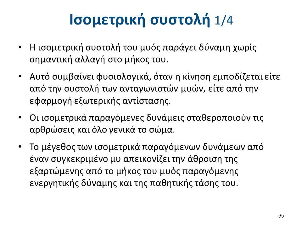 Ισομετρική συστολή 2/4