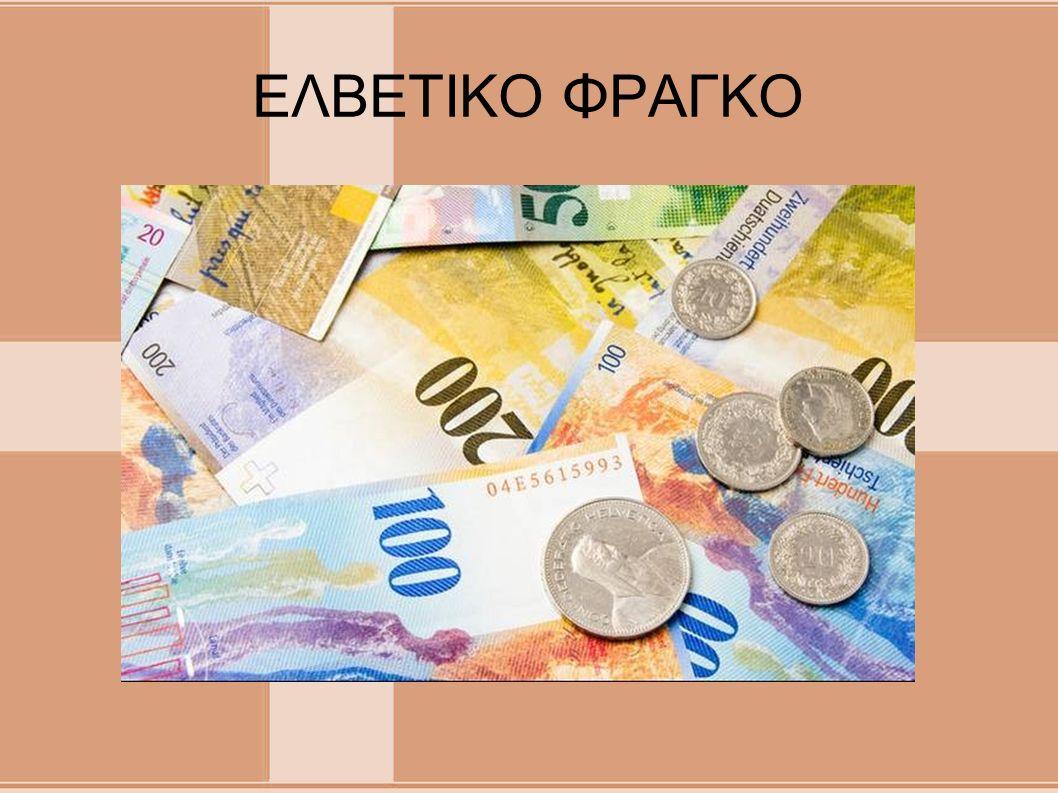 ΕΛΒΕΤΙΚΟ ΦΡΑΓΚΟ