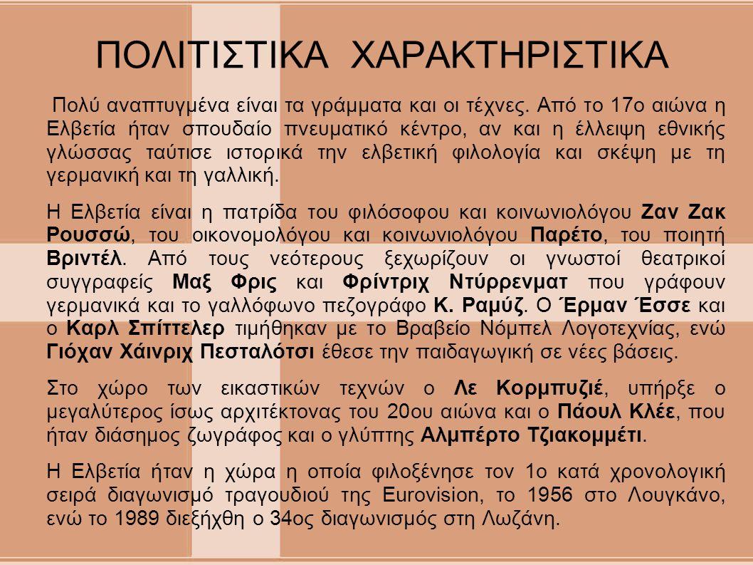 ΠΟΛΙΤΙΣΤΙΚΑ ΧΑΡΑΚΤΗΡΙΣΤΙΚΑ