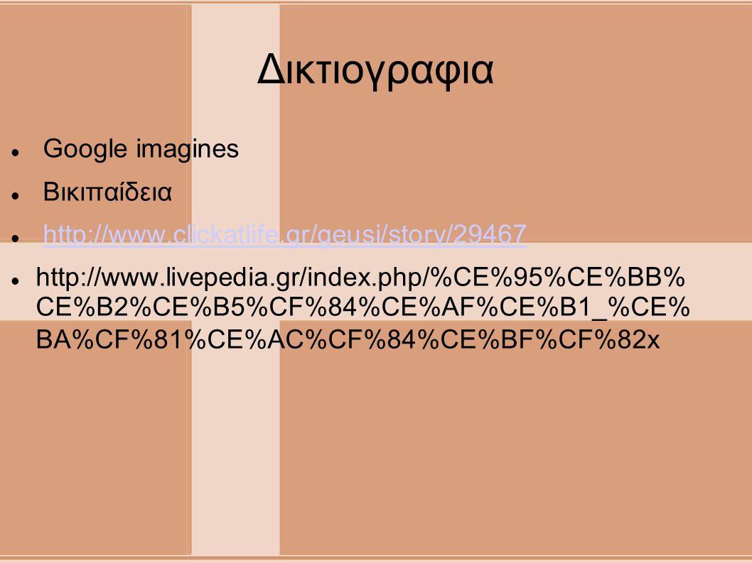 Δικτιογραφια Google imagines Βικιπαίδεια