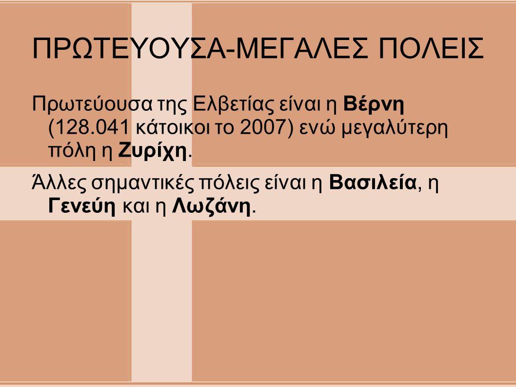ΠΡΩΤΕΥΟΥΣΑ-ΜΕΓΑΛΕΣ ΠΟΛΕΙΣ