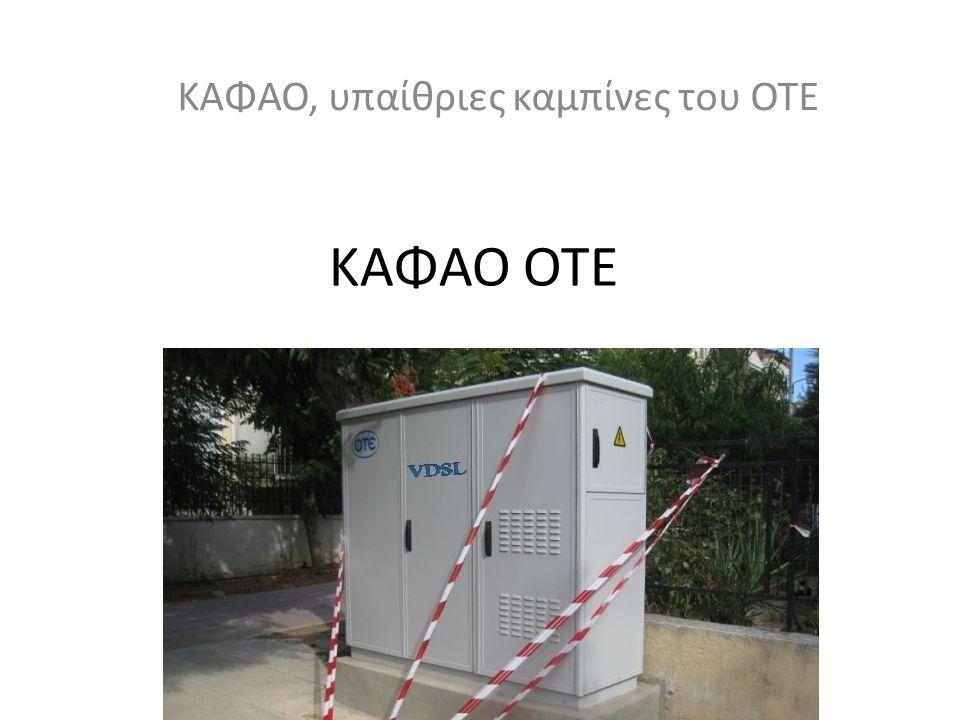 ΚΑΦΑΟ, υπαίθριες καμπίνες του ΟΤΕ
