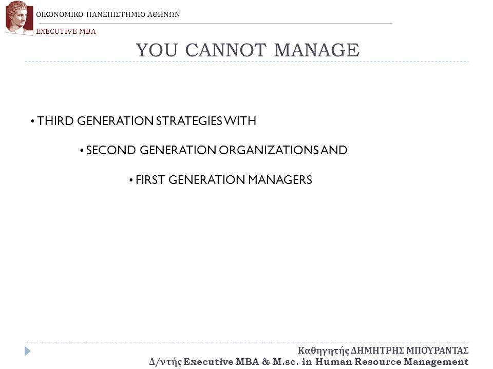 YOU CANNOT MANAGE THIRD GENERATION STRATEGIES WITH