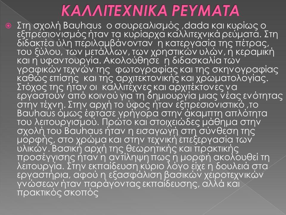 ΚΑΛΛΙΤΕΧΝΙΚΑ ΡΕΥΜΑΤΑ