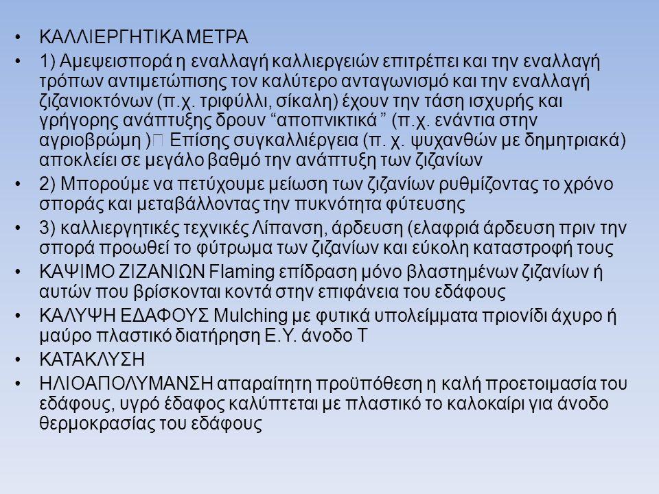 ΚΑΛΛΙΕΡΓΗΤΙΚΑ ΜΕΤΡΑ