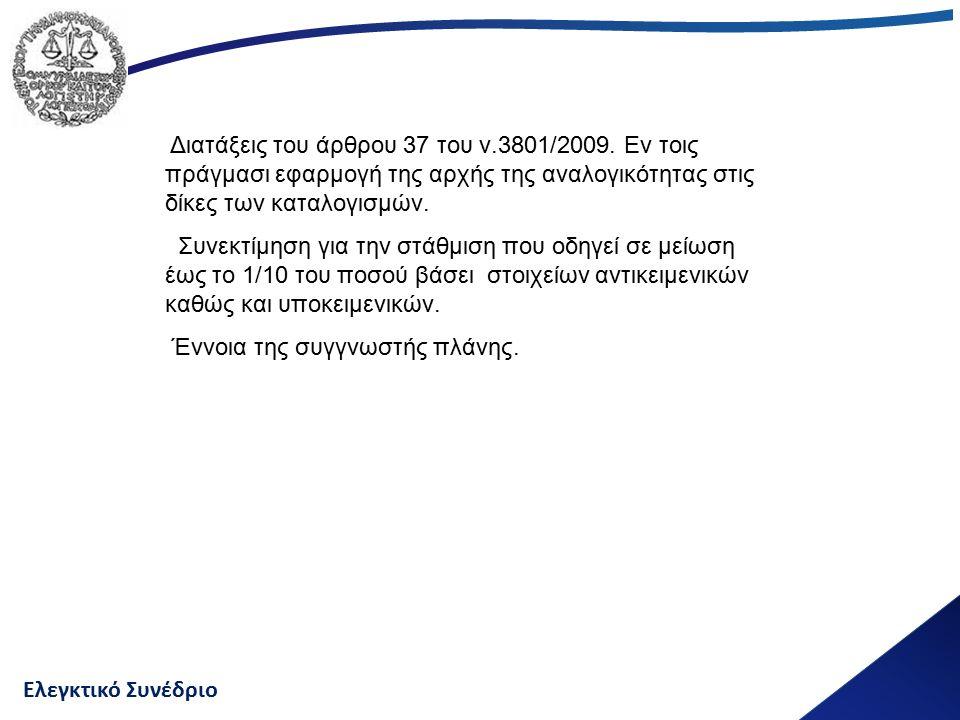 Διατάξεις του άρθρου 37 του ν. 3801/2009