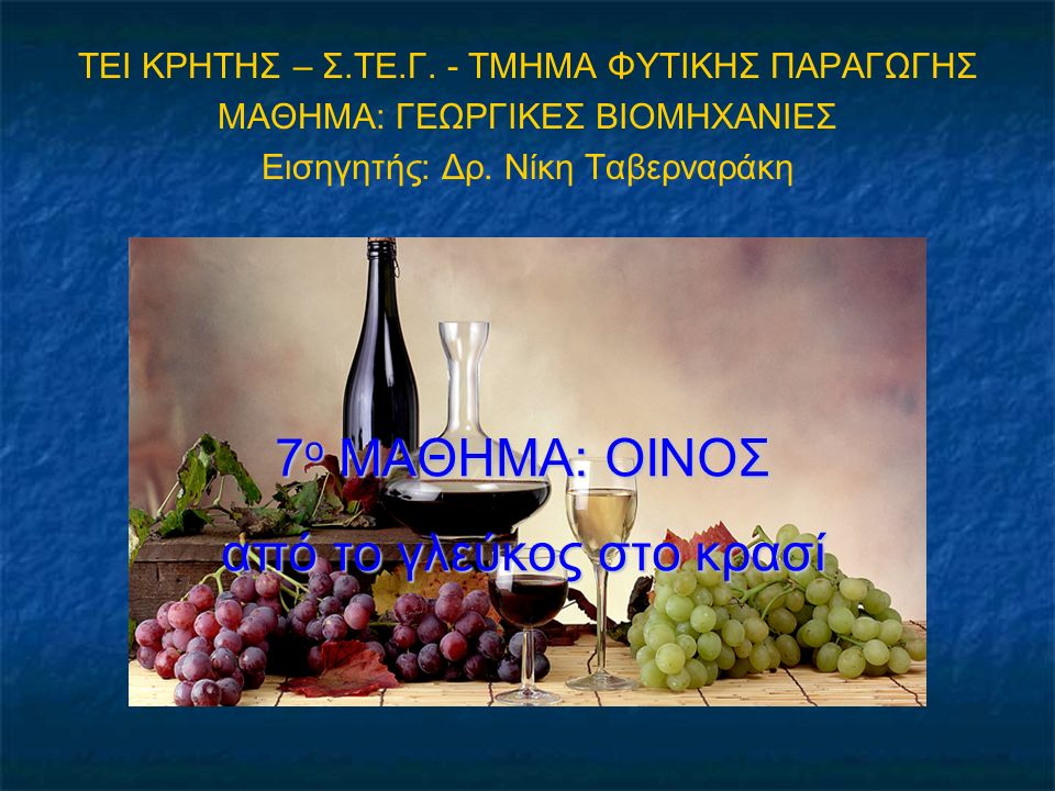 7ο ΜΑΘΗΜΑ: ΟΙΝΟΣ από το γλεύκος στο κρασί