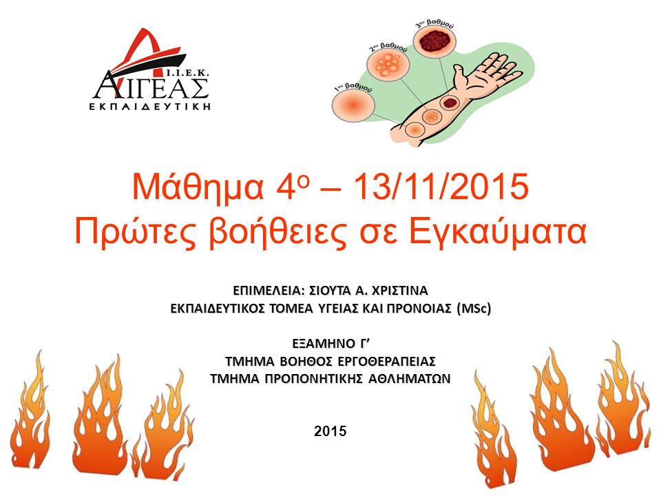 Μάθημα 4ο – 13/11/2015 Πρώτες βοήθειες σε Εγκαύματα