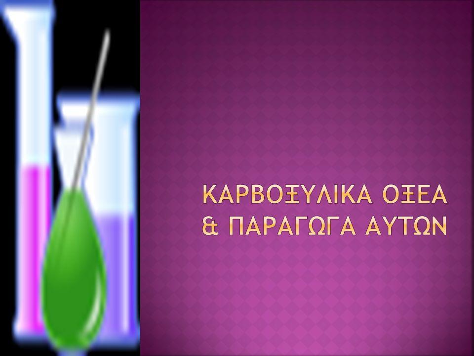 ΚΑΡΒΟΞΥΛΙΚΑ ΟΞΕΑ & ΠΑΡΑΓΩΓΑ ΑΥΤΩΝ