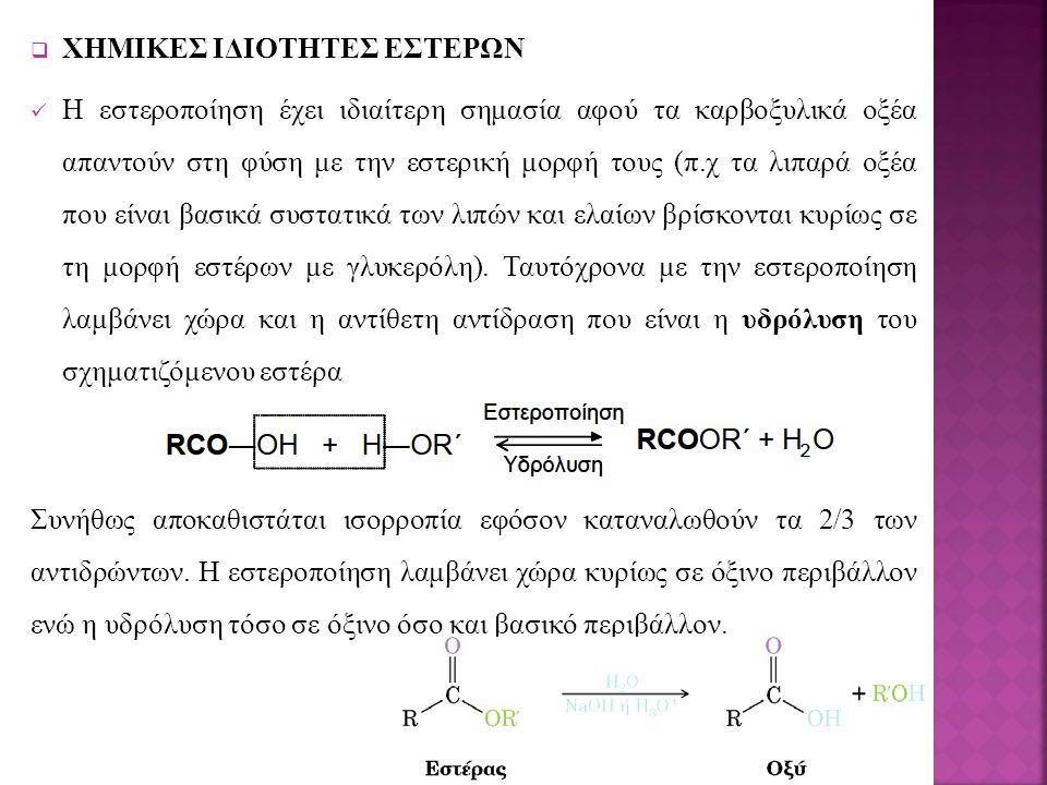 ΧημικΕΣ ιδιΟτητεΣ εΣτΕρων