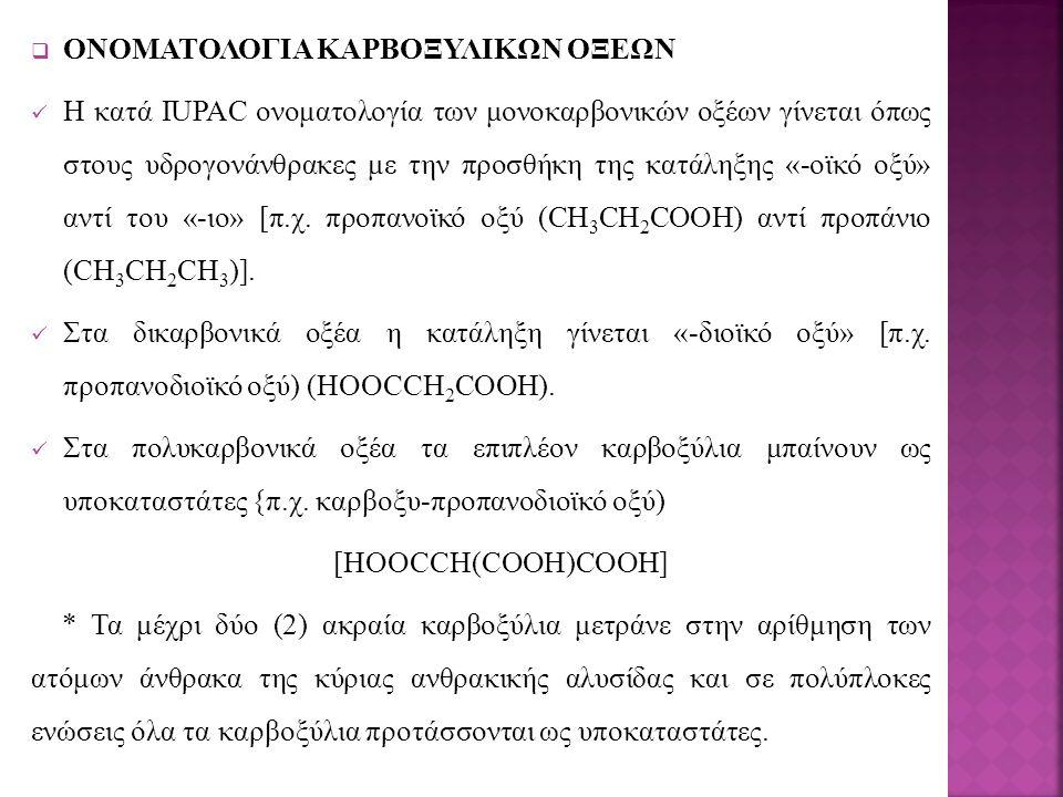 ΟΝΟΜΑΤΟΛΟΓΙΑ ΚΑΡΒΟΞΥΛΙΚΩΝ ΟΞΕΩΝ