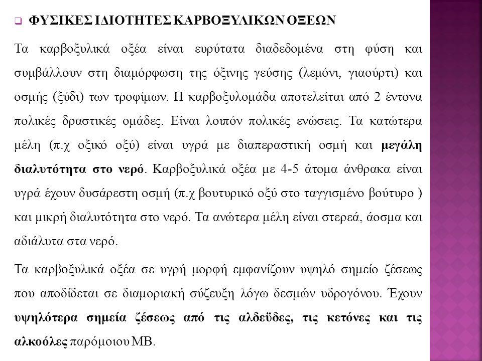 ΦΥΣΙΚΕΣ ΙΔΙΟΤΗΤΕΣ ΚΑΡΒΟΞΥΛΙΚΩΝ ΟΞΕΩΝ