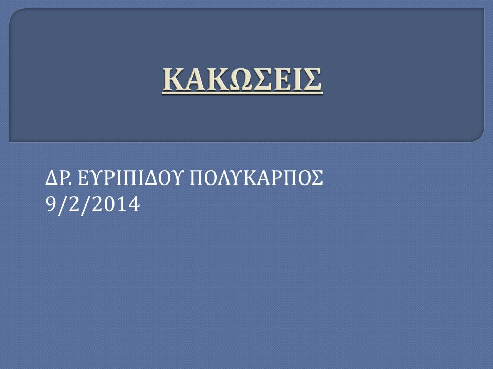 ΔΡ. ΕΥΡΙΠΙΔΟΥ ΠΟΛΥΚΑΡΠΟΣ 9/2/2014