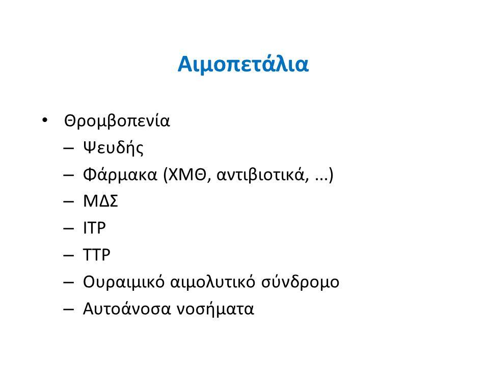 Αιμοπετάλια Θρομβοπενία Ψευδής Φάρμακα (ΧΜΘ, αντιβιοτικά, ...) ΜΔΣ ITP