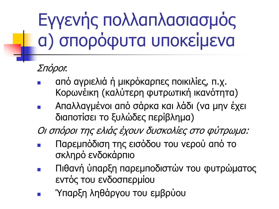 Εγγενής πολλαπλασιασμός α) σπορόφυτα υποκείμενα