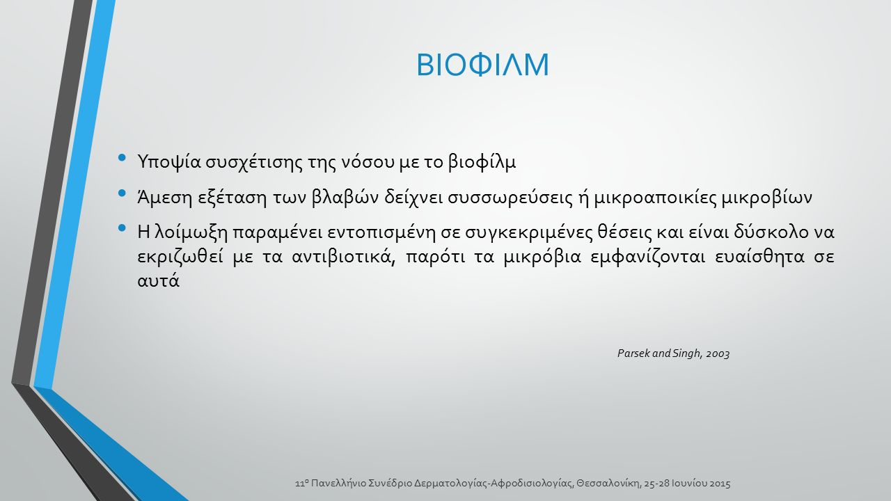 ΒΙΟΦΙΛΜ Υποψία συσχέτισης της νόσου με το βιοφίλμ
