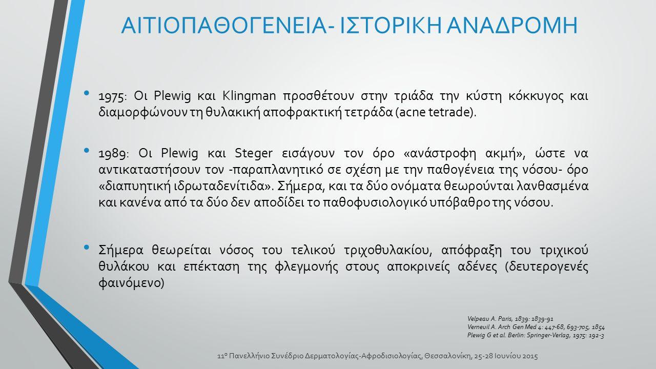 ΑΙΤΙΟΠΑΘΟΓΕΝΕΙΑ- ΙΣΤΟΡΙΚΗ ΑΝΑΔΡΟΜΗ