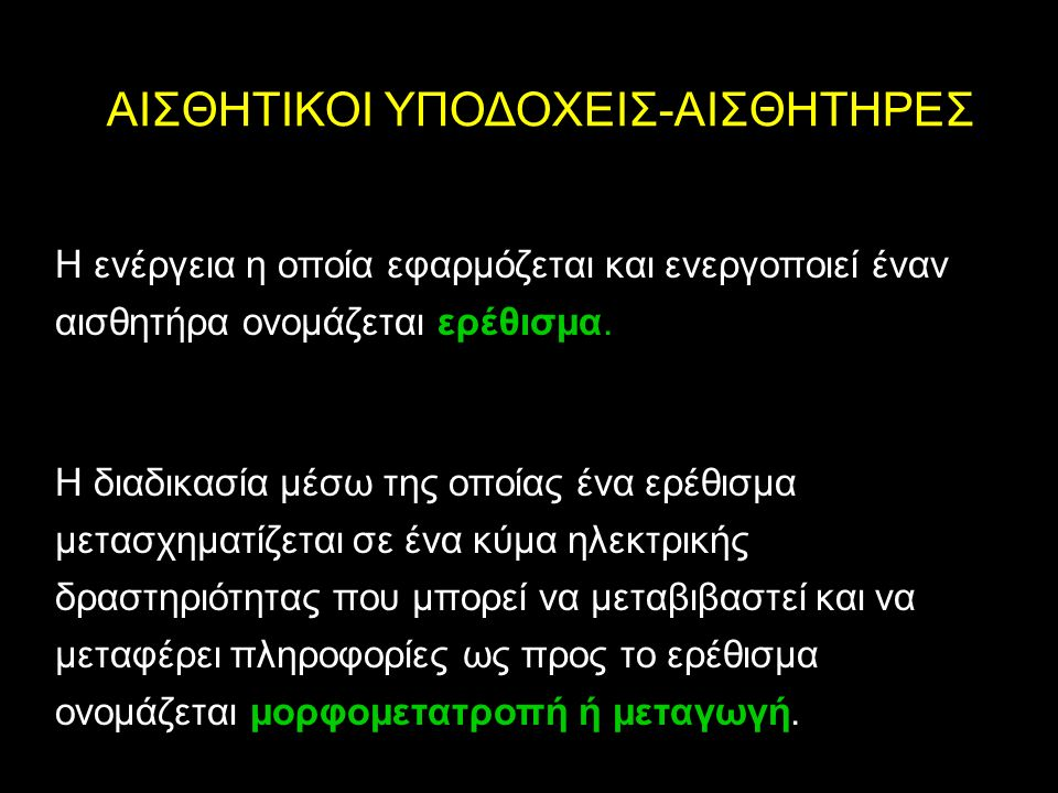 ΑΙΣΘΗΤΙΚΟΙ ΥΠΟΔΟΧΕΙΣ-ΑΙΣΘΗΤΗΡΕΣ