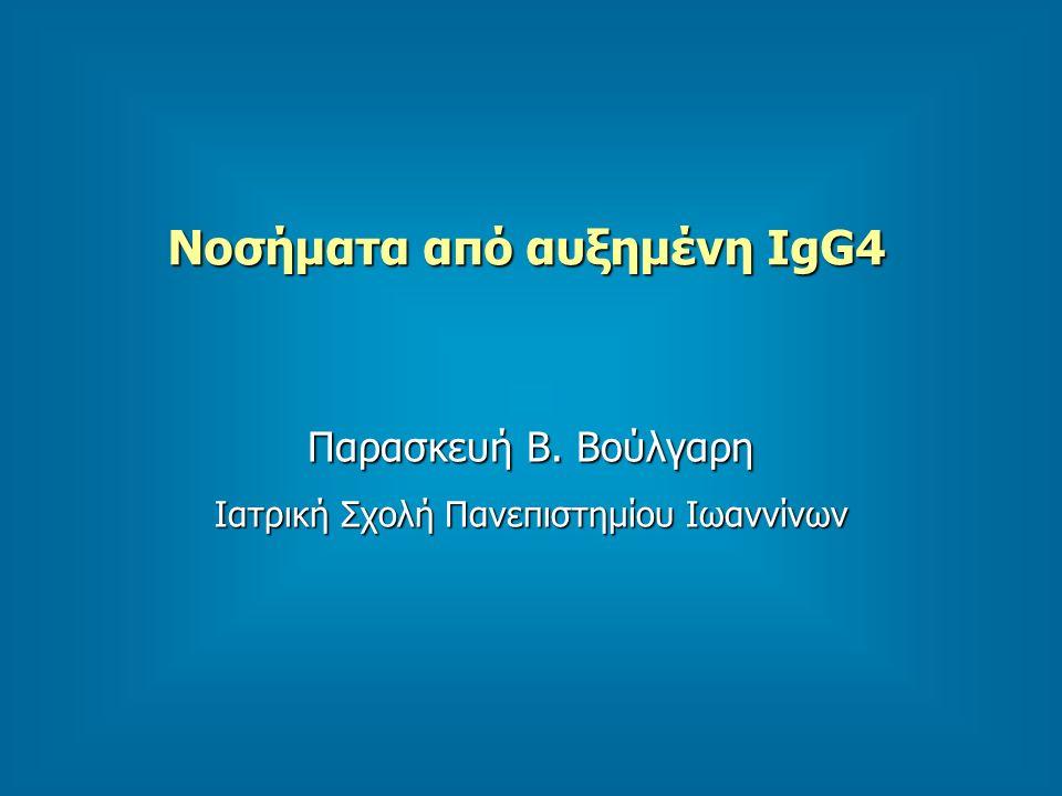 Νοσήματα από αυξημένη IgG4