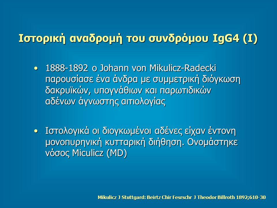 Ιστορική αναδρομή του συνδρόμου IgG4 (Ι)