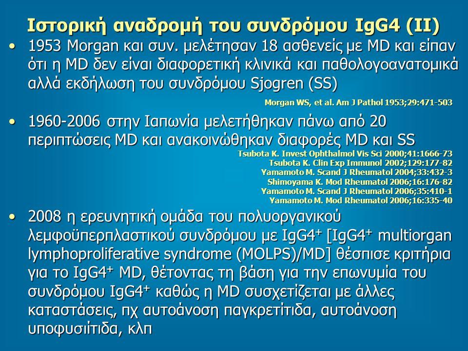 Ιστορική αναδρομή του συνδρόμου IgG4 (ΙΙ)