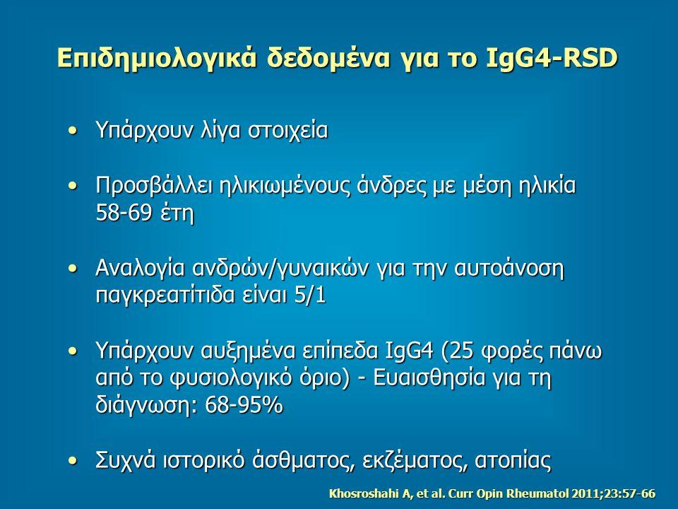 Επιδημιολογικά δεδομένα για το IgG4-RSD