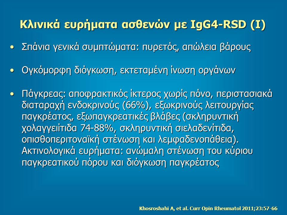 Κλινικά ευρήματα ασθενών με IgG4-RSD (Ι)