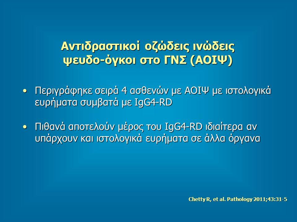 Αντιδραστικοί οζώδεις ινώδεις ψευδο-όγκοι στο ΓΝΣ (ΑΟΙΨ)