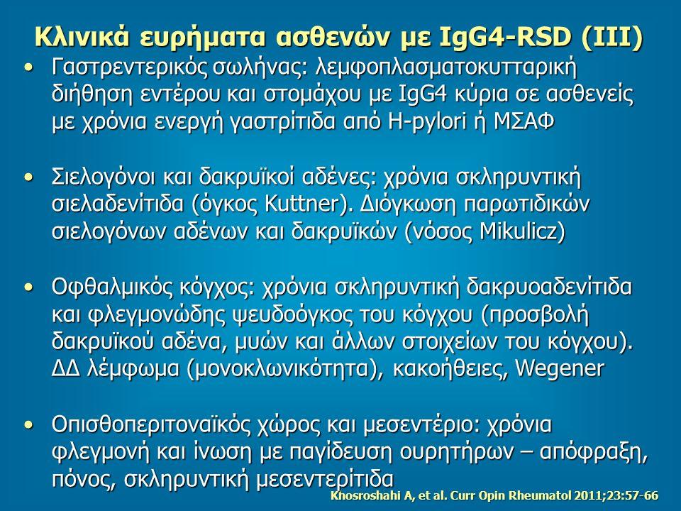 Κλινικά ευρήματα ασθενών με IgG4-RSD (ΙΙΙ)