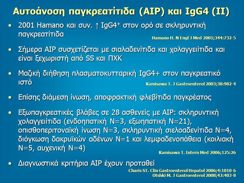 Αυτοάνοση παγκρεατίτιδα (ΑΙΡ) και IgG4 (ΙI)