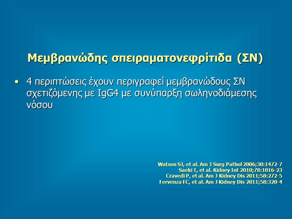 Μεμβρανώδης σπειραματονεφρίτιδα (ΣΝ)