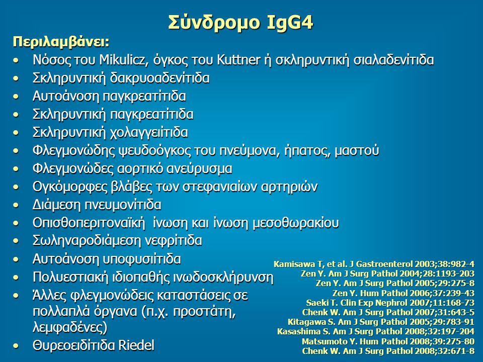 Σύνδρομο IgG4 Περιλαμβάνει: