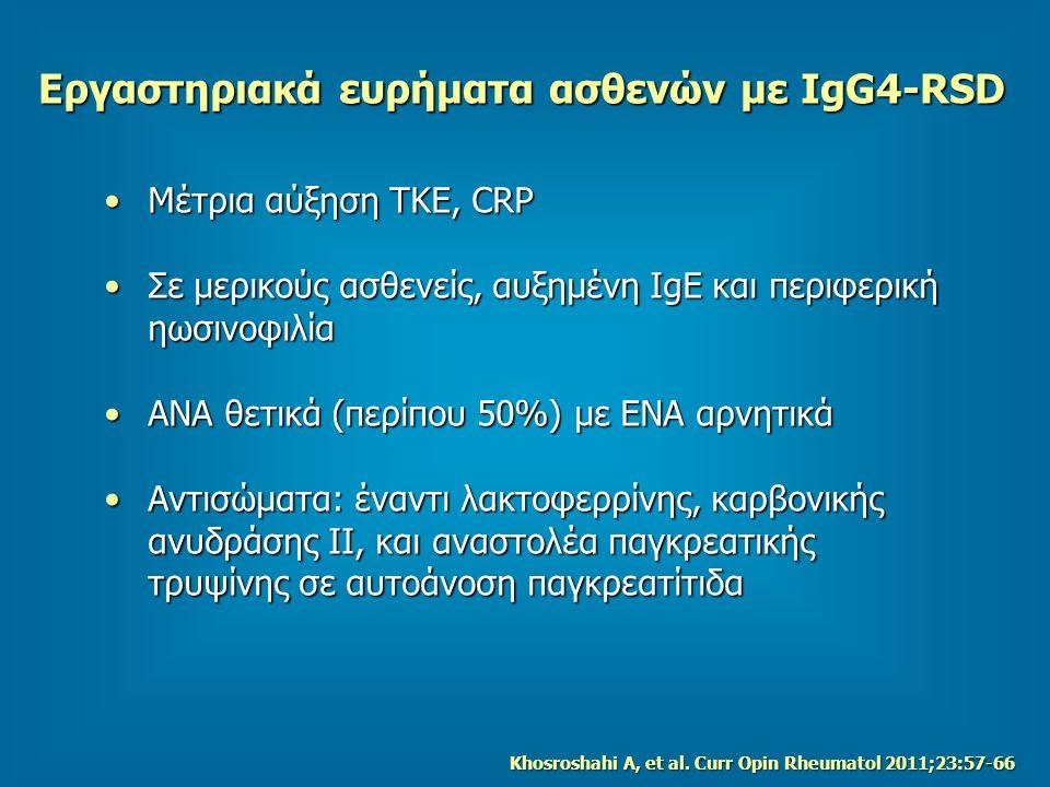 Εργαστηριακά ευρήματα ασθενών με IgG4-RSD