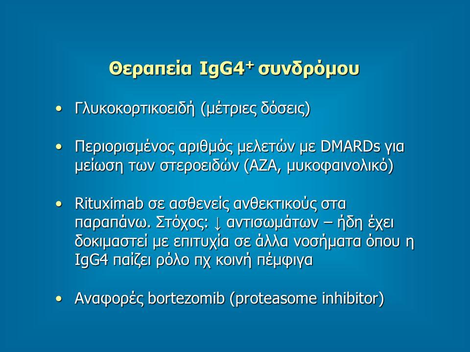 Θεραπεία IgG4+ συνδρόμου