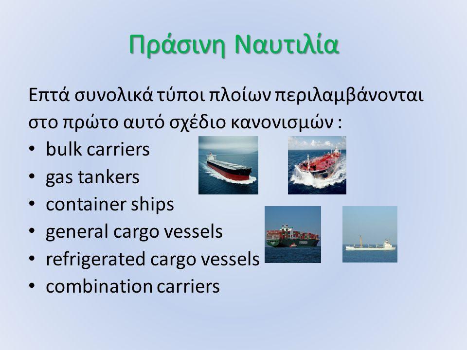 Πράσινη Ναυτιλία Επτά συνολικά τύποι πλοίων περιλαμβάνονται