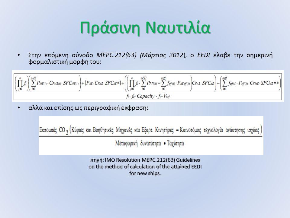 Πράσινη Ναυτιλία Στην επόμενη σύνοδο MEPC.212(63) (Μάρτιος 2012), ο EEDI έλαβε την σημερινή φορμαλιστική μορφή του: