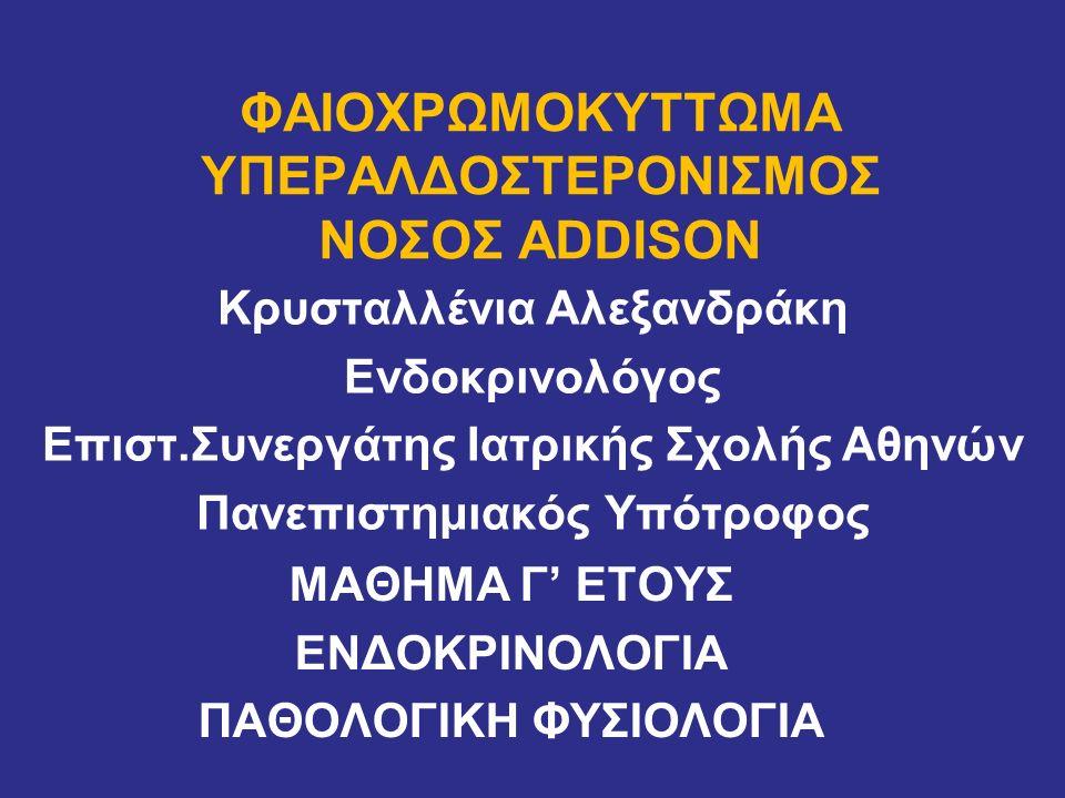 ΦΑΙΟΧΡΩΜΟΚΥΤΤΩΜΑ ΥΠΕΡΑΛΔΟΣΤΕΡΟΝΙΣΜΟΣ ΝΟΣΟΣ ADDISON