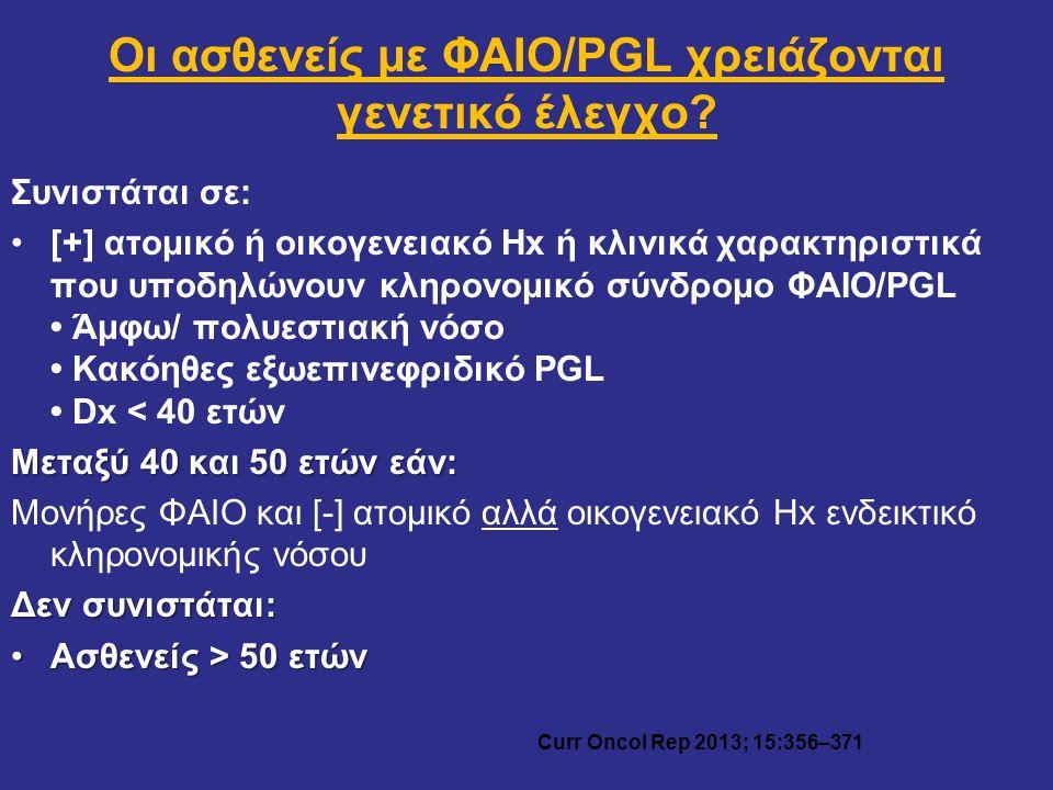 Οι ασθενείς με ΦΑΙΟ/PGL χρειάζονται γενετικό έλεγχο