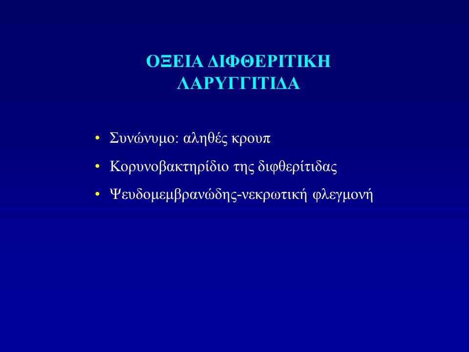 ΟΞΕΙΑ ΔΙΦΘΕΡΙΤΙΚΗ ΛΑΡΥΓΓΙΤΙΔΑ