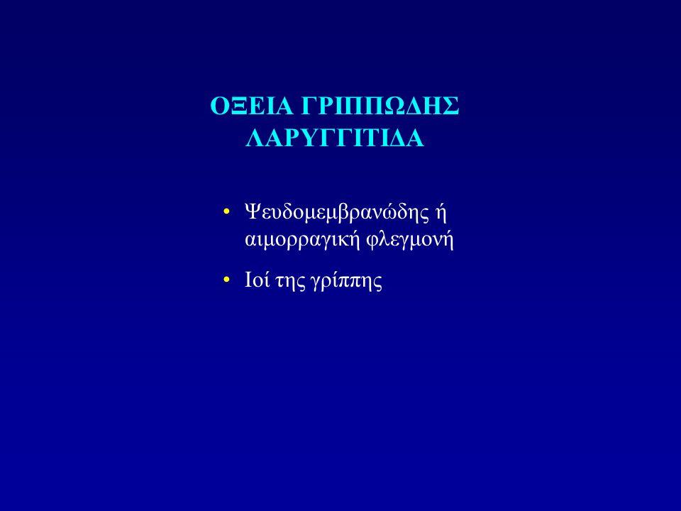 ΟΞΕΙΑ ΓΡΙΠΠΩΔΗΣ ΛΑΡΥΓΓΙΤΙΔΑ
